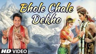 BHOLE CHALE DEKHO | SANJAY GIRI | HD Video Song I RAJESH GUPTA I T-Series Bhakti Sagar