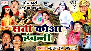 भोजपुरी नौटंकी - सती कौआ हंकनी (भाग-8) - Bhojpuri Nautanki | Sati Kawa Hakni Nach Programme