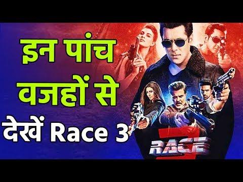 ये हैं Salman की Race 3 देखने की पांच दमदार वजह  Must Watch