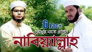 Bangla Gojol 2018 | Nabiallah | Nazrul Islam And Elias Amin | Kalarab Shilpigosthi | Best Naat