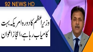 Why Donald Trump said to Imran Khan, our relation was bad before you? Ejaz Awan comments | 92NewsHD