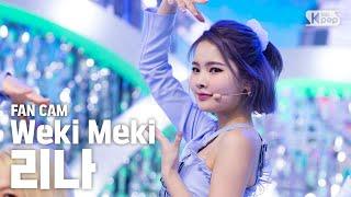 [안방1열 직캠4K] 위키미키 리나 'DAZZLE DAZZLE' (Weki Meki  RINA FaceCam)│@SBS Inkigayo_2020.02.23