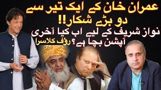Imran Khan kills two birds with one shot !!! Fazalur Rehman used & dumped ? Rauf Klasra