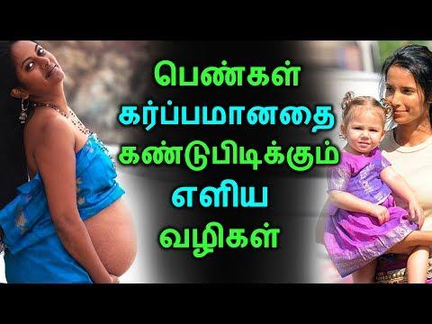 பெண்கள் கர்ப்பமானதை கண்டுபிடிக்கும் எளிய வழிகள் | Tamil Pregnancy Tips | Tamil Seithigal | News