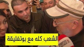 سيدي السعيد  الجزائر كلها و الشعب كله مع الرئيس بوتفليقة