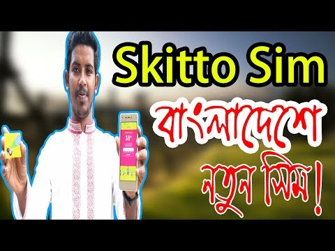 Skitto Sim user experience ।। Best sim in Bangladesh