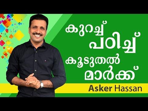 Malayalam Motivation Speech on effective Learning