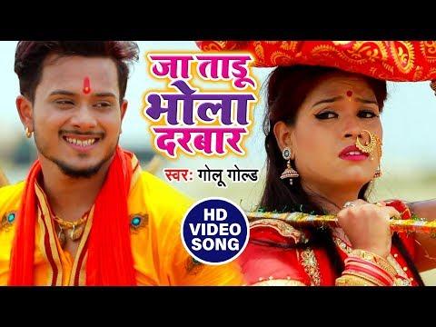 Xxx Mp4 आ गया GOLU GOLD का NEW BHOJPURI BOLBAM VIDEO SONG जा तारु भोला दरबार Jaa Taru Bhola Darbaar 3gp Sex