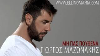 Download Mazonakis Giorgos - Mi Pas Pouthena (New Song 2012+Stixoi) Video