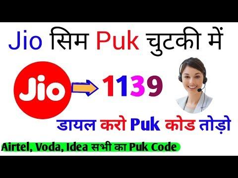 Jio Sim PUK Code Kaise Tode ¦¦ How To Find ALL Sim Card Puk Code {Hindi}