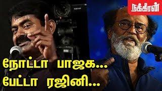 நான் ஒரு தடவ சொன்னா..Seeman invited Sagayam IAS | Rajinikanth politics
