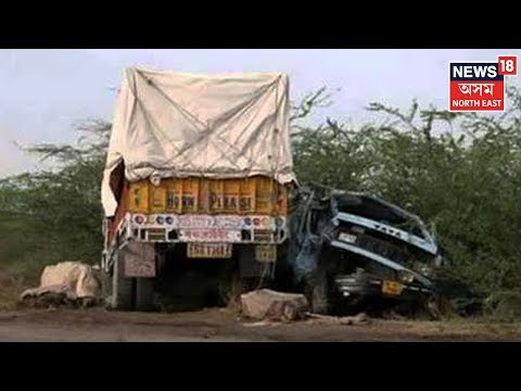 Xxx Mp4 Serious Road Accident In Jorhat Three Dead 3gp Sex