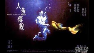 人魚傳說(蓝光超高清粵語)郑伊健,钟丽缇,金城武,麦家琪