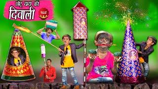 CHOTU DADA KE FIRECRACKERS | छोटू दादा की दिवाली | Khandesh Hindi Comedy | Chotu Dada Comedy