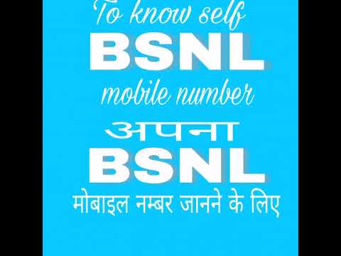 How to know self BSNL NUMBER