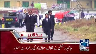 News Headlines | 5:00 PM | 14 February 2018 | 24 News HD