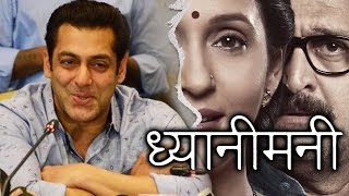 Salman Khan UNVEILS Trailer Of Mahesh Manjrekar's Marathi Film Dhyani Mani
