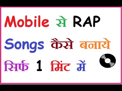 How to Make RAP SONGS From Your Mobile in 1 Min [Hindi]