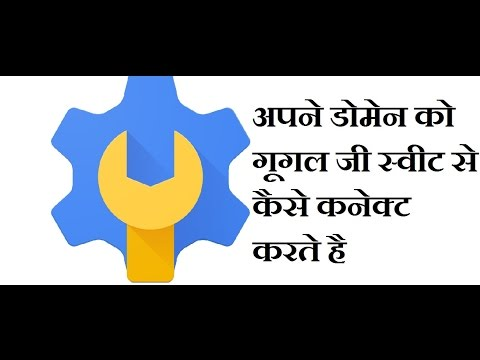 Part 1 , How do I set up Gmail for my domain? Admin Console in Hindi google g suite full corse