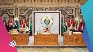 #x202b;الساعة الأخيرة | إيران وقمم مكة#x202c;lrm;
