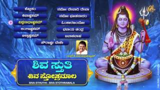 Lord Siva Kannada Devotional Songs    Siva Sthuthi    Siva Sthothramala    S.P.Balasubramanyam   