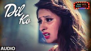 Dil Ko Full Audio Song | Kaun Mera Kaun Tera | Shamsher Mehendi