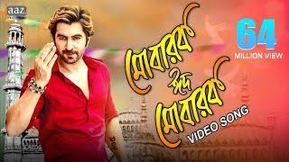Mubarak Eid Mubarak | Full Video | Jeet | Nusrat Faria | Baba Yadav | Akassh |  Badsha Bengali Movie
