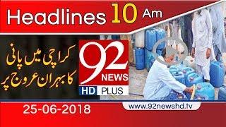 News Headlines | 10:00 AM | 25 June 2018 | 92NewsHD
