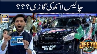 Pakistan Ka Number One Game Show Jeeto Pakistan - Fahad Mustafa