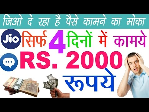 MAKE MONEY WITH JIO - Jio Chat Refer and Earn Rs 2000 - JIO BEST FRIENDS OFFER