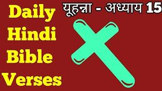 hindi bible vachan Videos - 9tube tv
