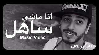 Saad Lamjarred - Ana Machi Sahel (EXCLUSIVE Music Video) | (سعد لمجرد - انا ماشي ساهل (حصريأ