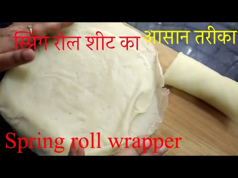 How to make easy spring roll sheets at home   Multipurpose wrappers or skins for snacks