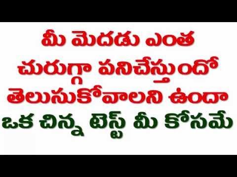 KNOW YOUR MIND POWER|మీ మెదడు చురుకుదనాన్ని పరీక్షించు కోండి|IN TELUGU|