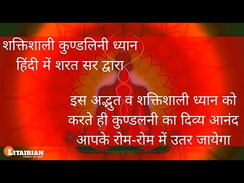 Kundalini Meditation in Hindi