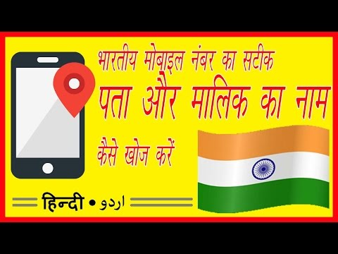 Trace Exact Mobile Number Location Address And Owner Name In India | Tip By Take Lecture