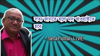 খেলার মায়রে চুদি | Sefat Ullah Live Video | প্রেম সম্রাট | Austria