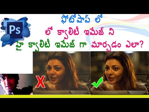 Low to High Quality/Resolution Photo/Image in adobe Photoshop | Photoshop Tutorials in Telugu