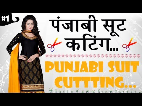 Punjabi Suit Cutting in Hindi Part - 1