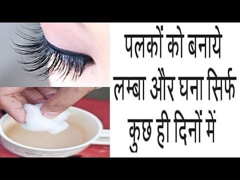 Tips to get long and dense Eyelashes ll Beauty Tips
