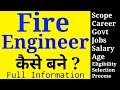 Download  How to become a Fire Engineer | Scope, Career,jobs, Salary, Eligibility full Information MP3,3GP,MP4