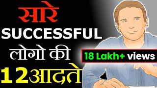 12 habits of successful people  सक्सेसफुल लोगो की 12 आदते