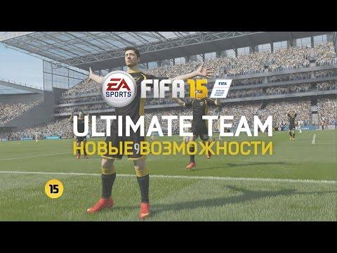 FIFA 15 Ultimate Team | Новые возможности