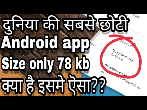 Download Smaller Web Browser on Android Mobile | Low Size Browser App | Lite Browser App by Itech