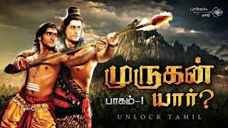 முருகனும் சைவமும் | பாகம்-1 | Rise of Vegetarianism | Murugan and Saivam | Unlock Tamil