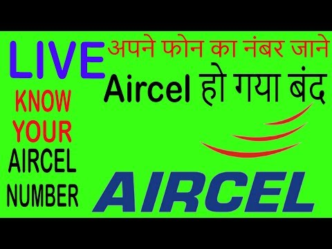 how to find aircel sim number at home