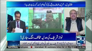 شہباز شریف کے داماد علی عمران سے نیب کے شکنجے میں کیا پوچھ گچھ ہوئی دیکھئیے اس ویڈیومیں؟