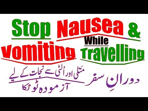 Nausea And Vomiting Treatment While Traveling I Remedy To Stop Vomiting During Travel