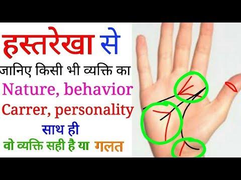 हस्तरेखा से जानिए सामने वाला व्यक्ति आपके लिए सही है यी नहीं. Palmistry in hindi. Hastrekha vigyan