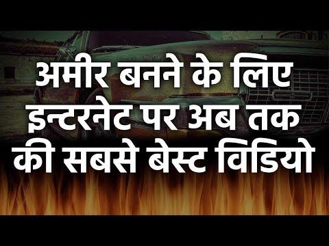इसे सीखे, अमीर बन जाओगे How to Get Rich in Hindi - Most Powerful Video Ever